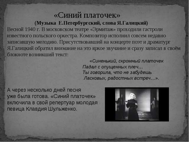 «Синий платочек» (Музыка Е.Петербургский, слова Я.Галицкий) Весной 1940 г. В...