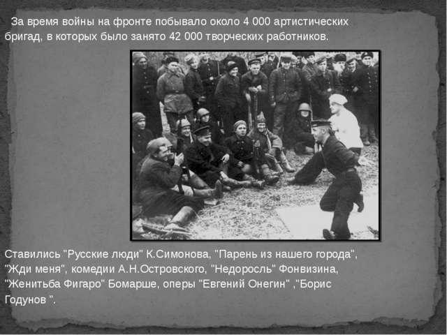 За время войны на фронте побывало около 4 000 артистических бригад, в которы...