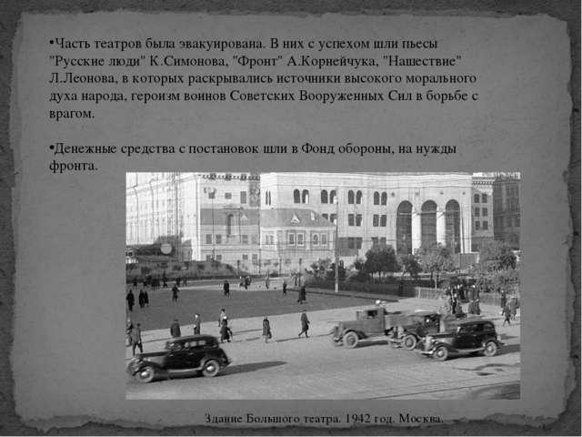 """Часть театров была эвакуирована. В них с успехом шли пьесы """"Русские люди"""" К.С..."""