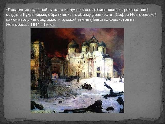*Последние годы войны одно из лучших своих живописных произведений создали Ку...