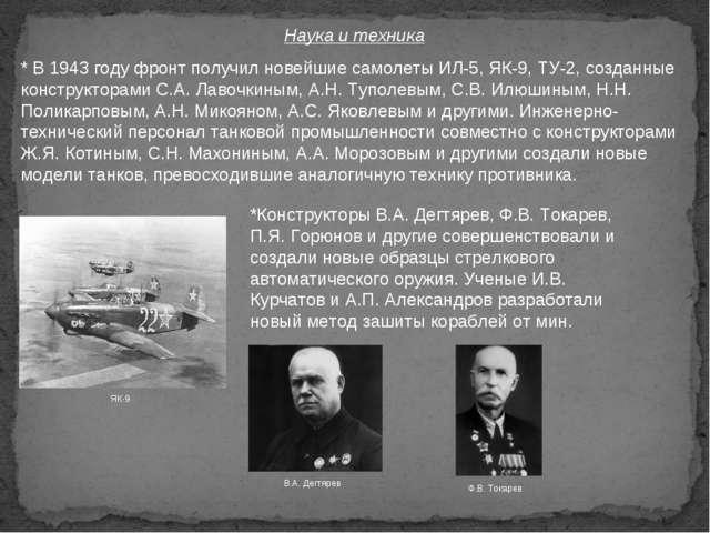 Наука и техника * В 1943 году фронт получил новейшие самолеты ИЛ-5, ЯК-9, ТУ...