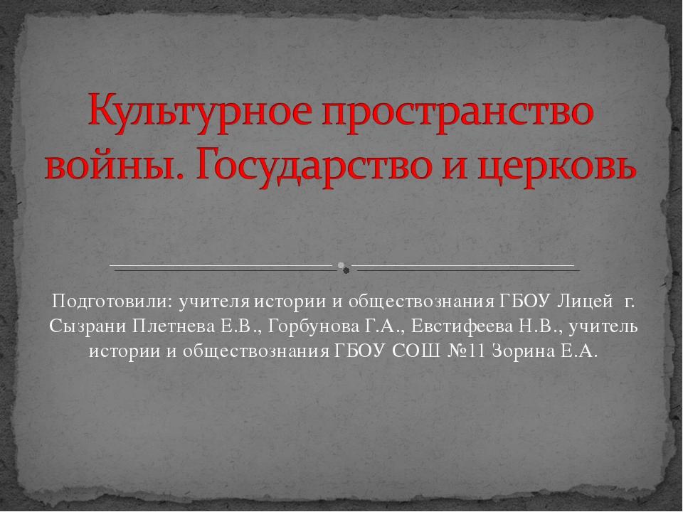 Подготовили: учителя истории и обществознания ГБОУ Лицей г. Сызрани Плетнева...