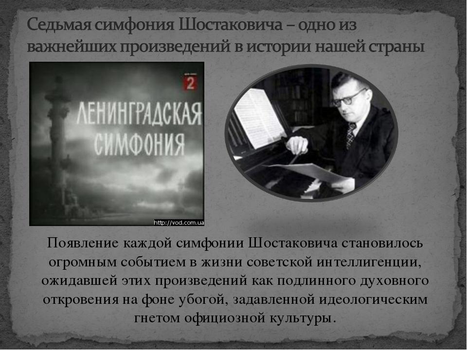 Появление каждой симфонии Шостаковича становилось огромным событием в жизни с...