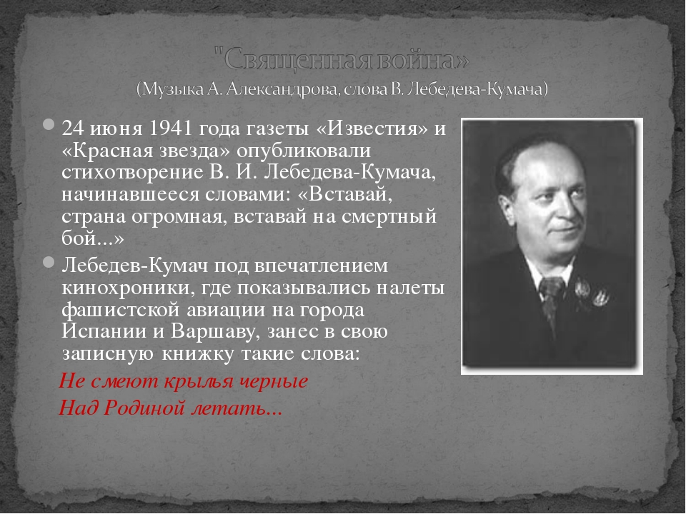24 июня 1941 года газеты «Известия» и «Красная звезда» опубликовали стихотвор...