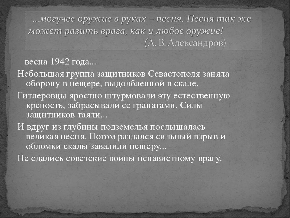весна 1942 года... Небольшая группа защитников Севастополя заняла оборону в...