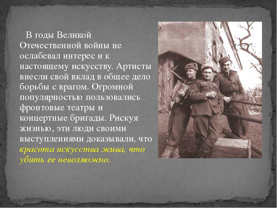 В годы Великой Отечественной войны не ослабевал интерес и к настоящему искус...