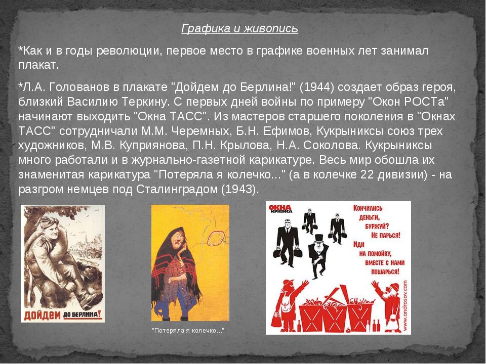 Графика и живопись *Как и в годы революции, первое место в графике военных л...