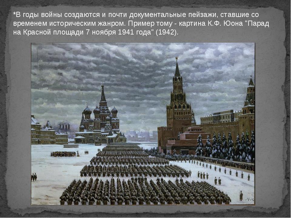 *В годы войны создаются и почти документальные пейзажи, ставшие со временем и...