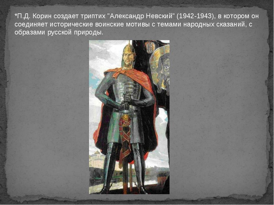 """*П.Д. Корин создает триптих """"Александр Невский"""" (1942-1943), в котором он сое..."""