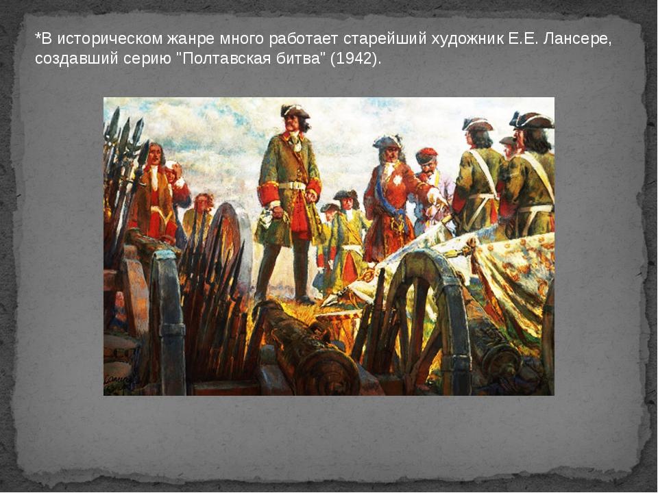 *В историческом жанре много работает старейший художник Е.Е. Лансере, создавш...