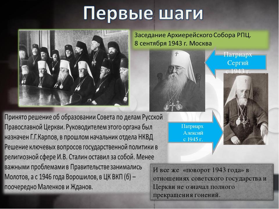 Патриарх Сергий с 1943 г. Патриарх Алексий с 1945 г.