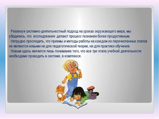 Реализуя системно-деятельностный подход на уроках окружающего мира, мы убеди...