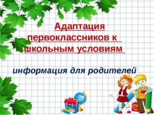 Адаптация первоклассников к школьным условиям информация для родителей