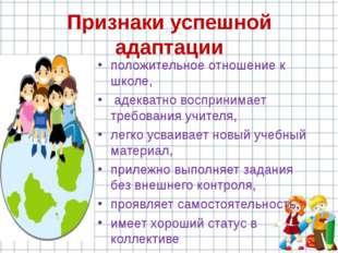 положительное отношение к школе, адекватно воспринимает требования учителя, л