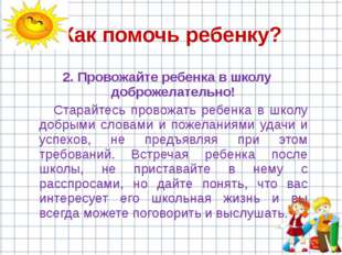 2. Провожайте ребенка в школу доброжелательно! Старайтесь провожать ребенка