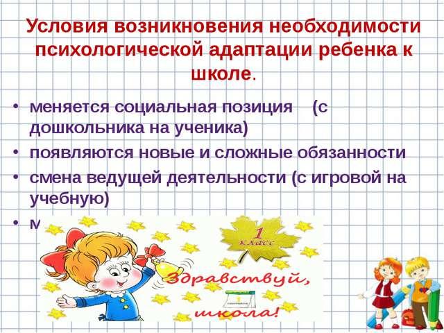 Условия возникновения необходимости психологической адаптации ребенка к школе...