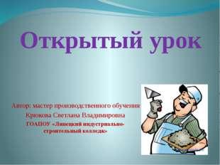 Открытый урок Автор: мастер производственного обучения Крюкова Светлана Влади