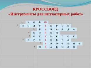 КРОССВОРД «Инструменты для штукатурных работ» 1 3 4 5 6 7 8 2 К О В Ш П О Л У