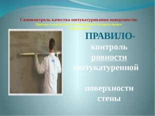 Самоконтроль качества оштукатуривания поверхности: Приемы самоконтроля с прим