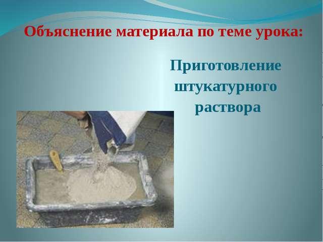 Объяснение материала по теме урока: Приготовление штукатурного раствора