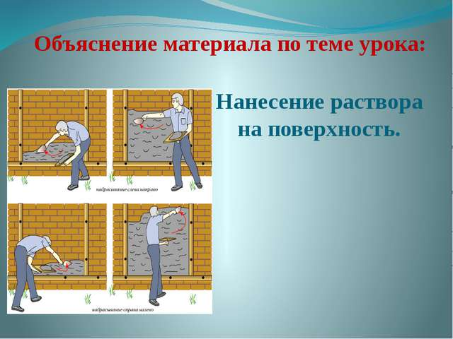 Объяснение материала по теме урока: Нанесение раствора на поверхность.