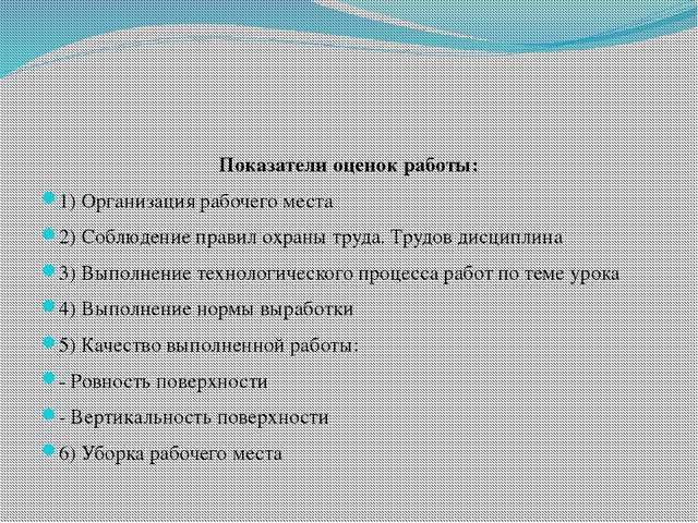 Показатели оценок работы: 1) Организация рабочего места 2) Соблюдение правил...