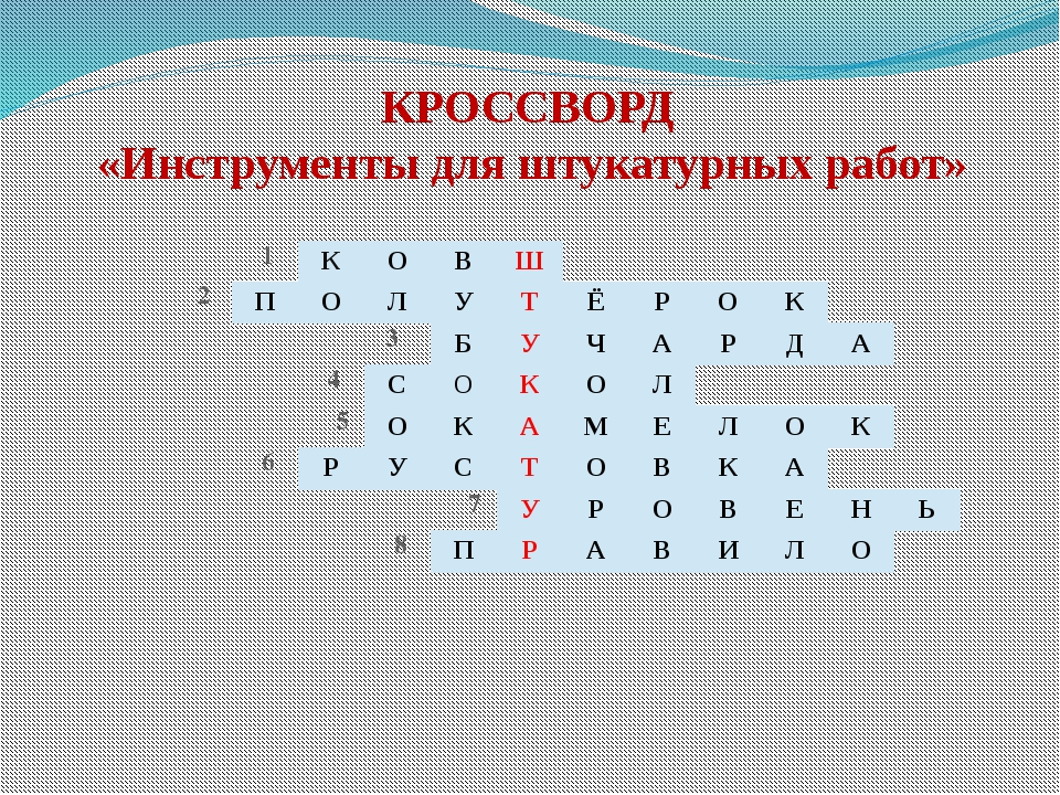 КРОССВОРД «Инструменты для штукатурных работ» 1 3 4 5 6 7 8 2 К О В Ш П О Л У...