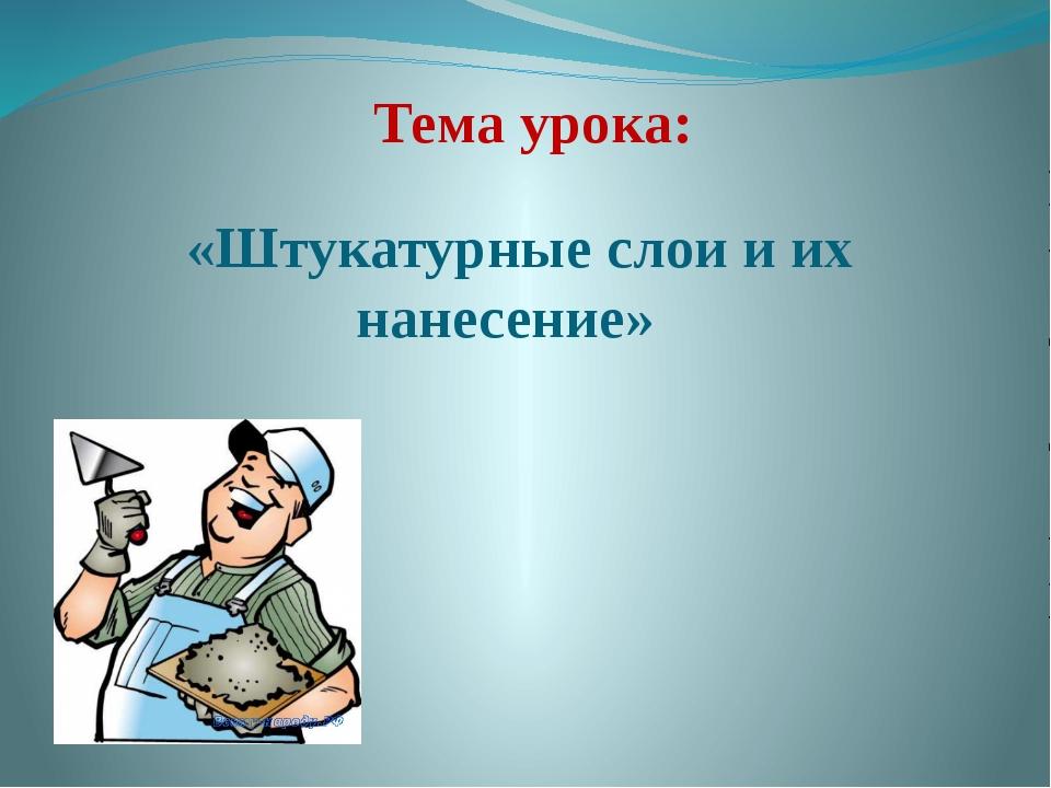 Тема урока: «Штукатурные слои и их нанесение»