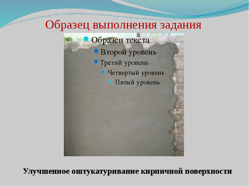 Образец выполнения задания Улучшенное оштукатуривание кирпичной поверхности
