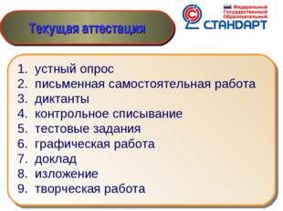 1. устный опрос 2. письменная самостоятельная работа 3. диктанты 4. контрольн