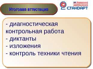 - диагностическая контрольная работа - диктанты - изложения - контроль техник