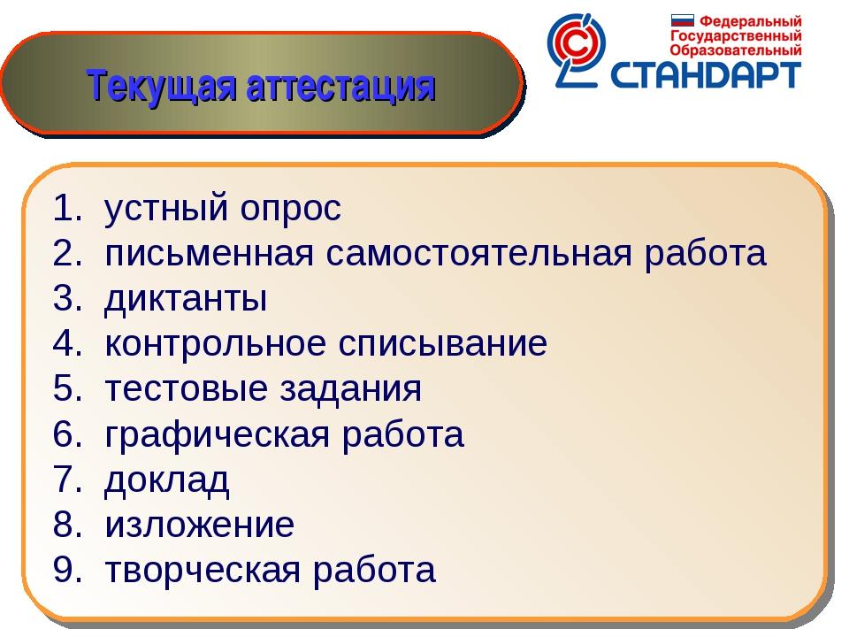 1. устный опрос 2. письменная самостоятельная работа 3. диктанты 4. контрольн...