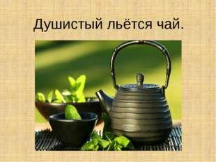 Душистый льётся чай.