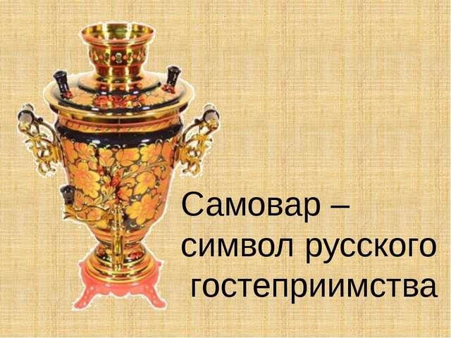 Самовар – символ русского гостеприимства