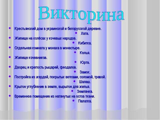 Крестьянский дом в украинской и белорусской деревне. Хата. Жилище на колёсах...