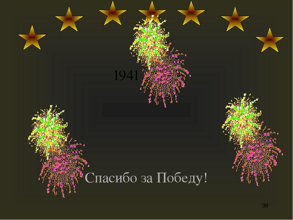 1941 - 1945 Спасибо за Победу!
