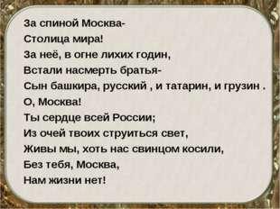 За спиной Москва- Столица мира! За неё, в огне лихих годин, Встали насмерть б