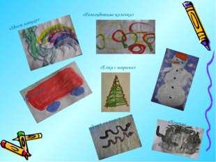 «Разноцветные колечки» «Хвост петуха» «Змея на песке» «Снеговик» «Елка с шара