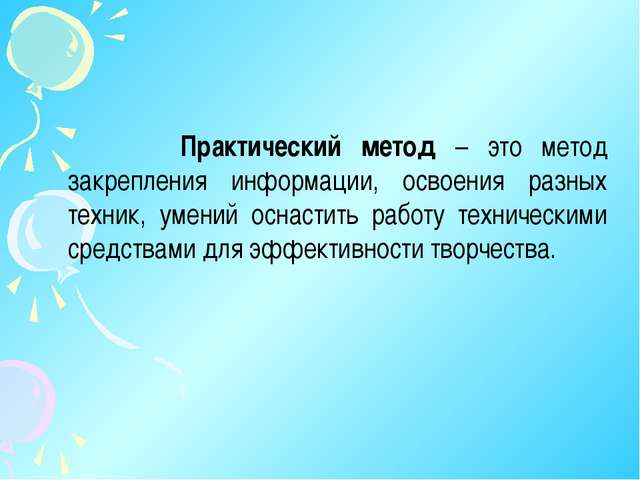 Практический метод – это метод закрепления информации, освоения разных техни...