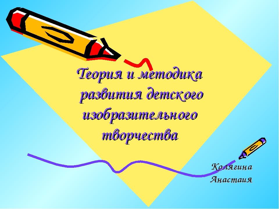 Теория и методика развития детского изобразительного творчества Колягина Анас...