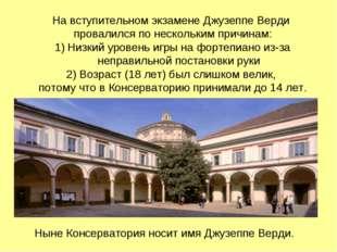 На вступительном экзамене Джузеппе Верди провалился по нескольким причинам: Н