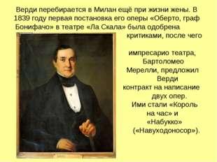 Верди перебирается в Милан ещё при жизни жены. В 1839 году первая постановка