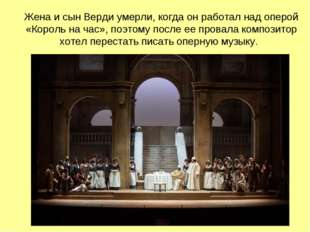 Жена и сын Верди умерли, когда он работал над оперой «Король на час», поэтому