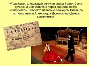 «Травиата», следующая великая опера Верди, была сочинена и поставлена через