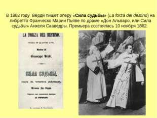В 1862 году Верди пишет оперу «Сила судьбы»(La forza del destino)на либретт