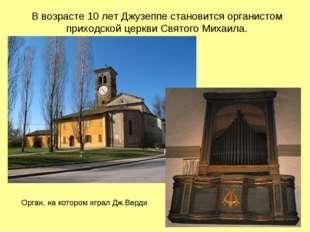 В возрасте 10 лет Джузеппе становится органистом приходской церкви Святого Ми