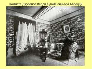 Комната Джузеппе Верди в доме синьора Барецци