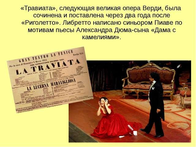 «Травиата», следующая великая опера Верди, была сочинена и поставлена через...