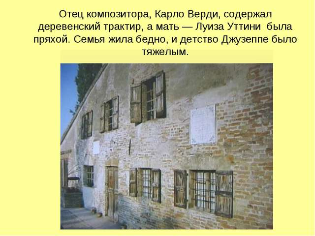 Отец композитора, Карло Верди, содержал деревенскийтрактир, а мать— Луиза У...