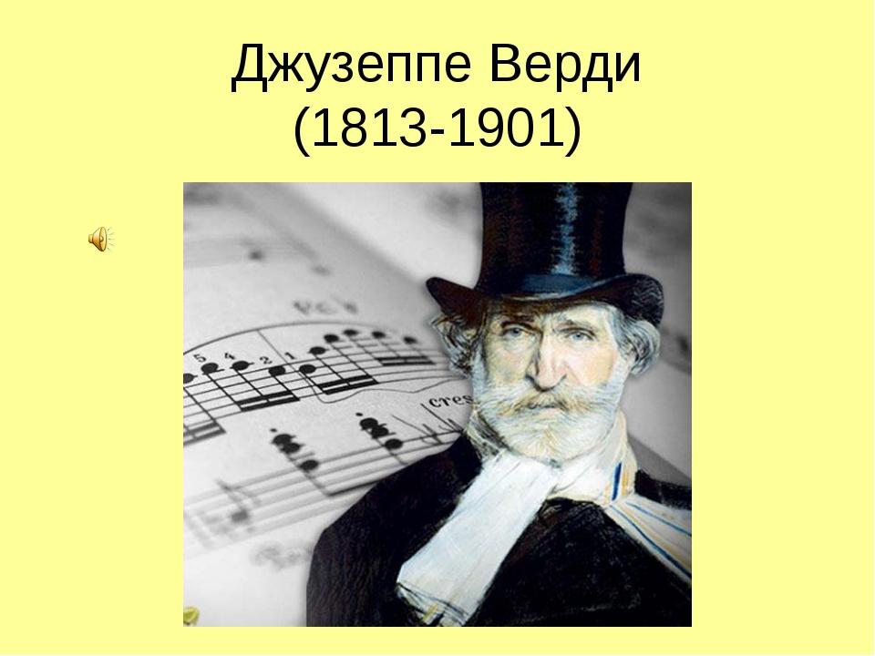 Джузеппе Верди (1813-1901)